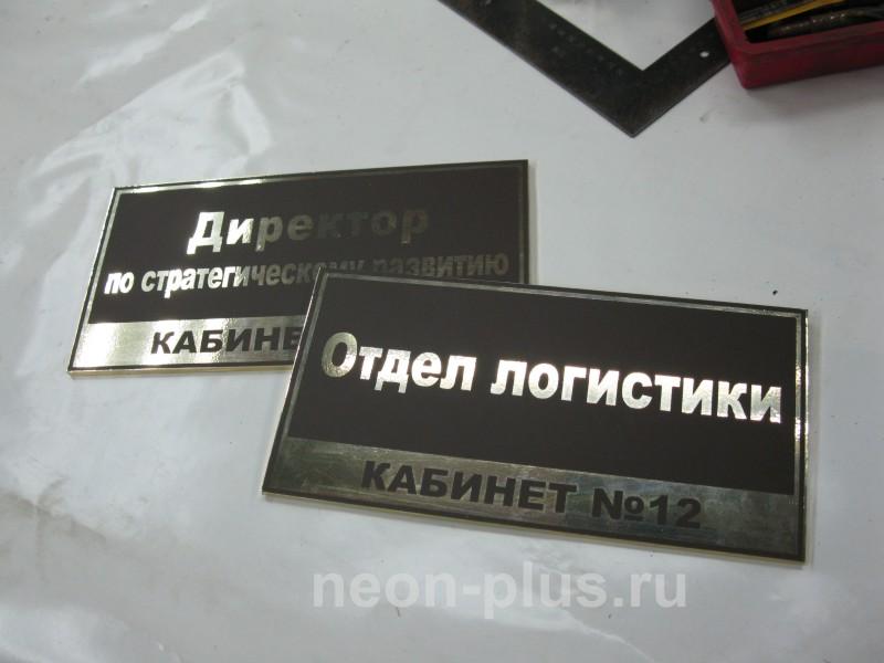 Таблички из пластика ПВХ