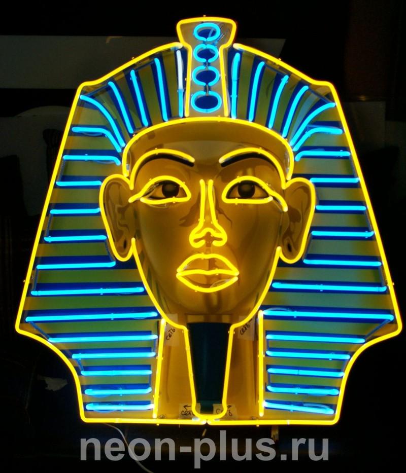 Фараон из неона